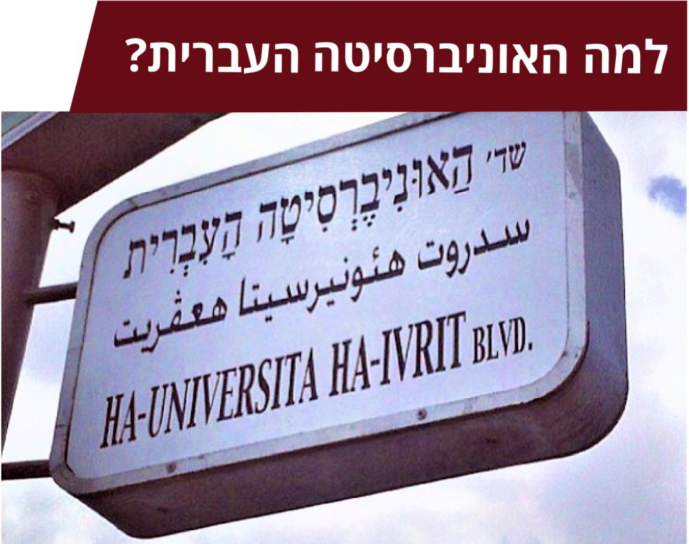 למה האוניברסיטה העברית?