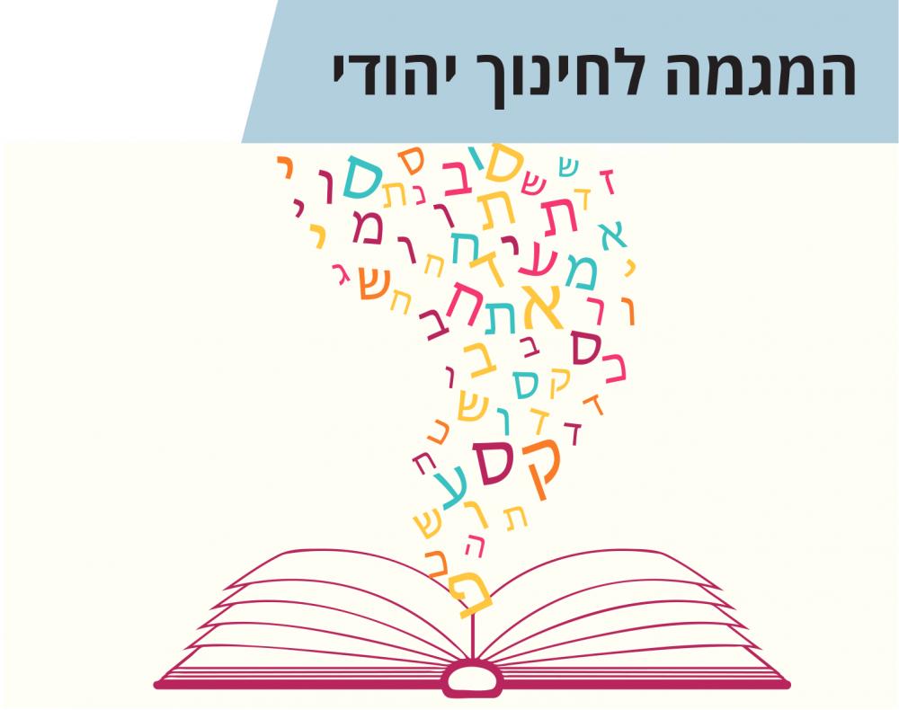 המגמה לחינוך יהודי