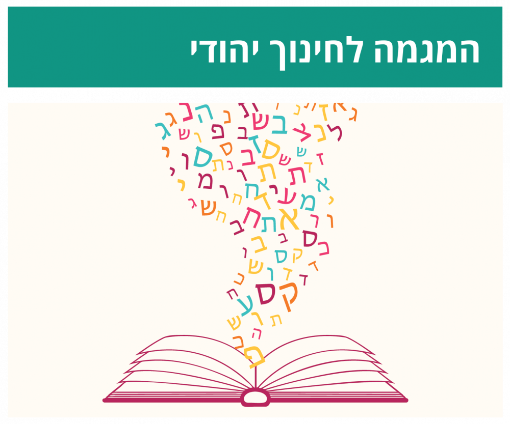 applicants_ma_jewish_education