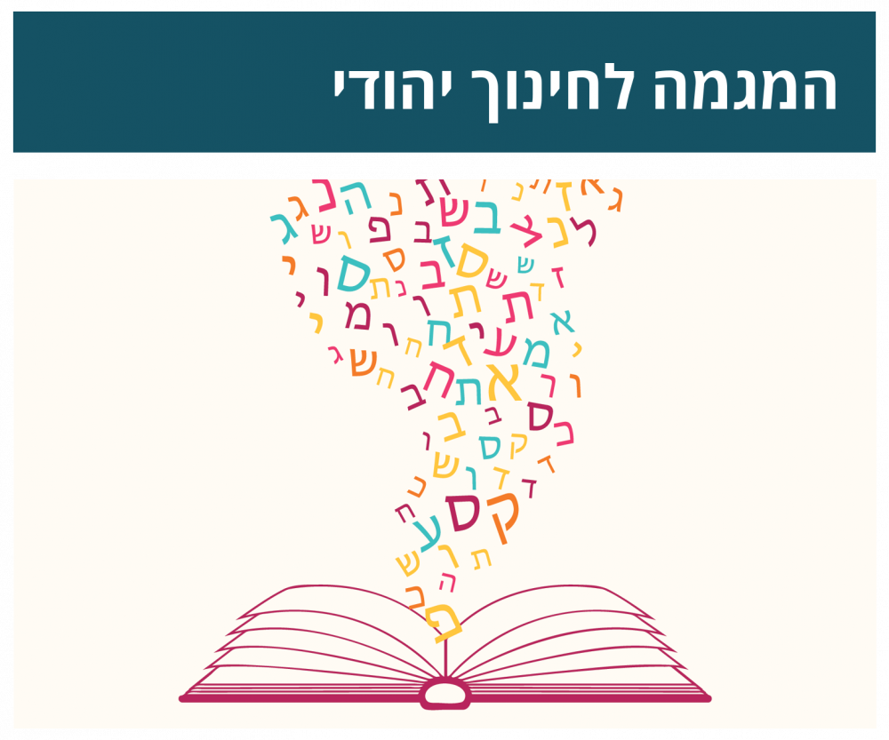 students_ma_jewish_education