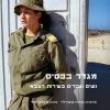 gender_and_militar