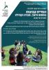 """קורס הנחיית קבוצות בתחום חינוך קהילה וחברה - תשע""""ט"""